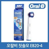 Braun Oral-b Precision Clean Pack of 4 Electric Toothbrush Brush Heads Eb20-4 Best Gift for Everyone Love Health Fast Shipping Ship Worlwide